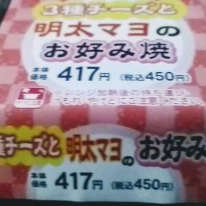 3種チーズと明太マヨのお好み焼 ローソン