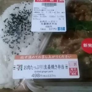 お肉たっぷり!生姜焼き弁当 セブンイレブン