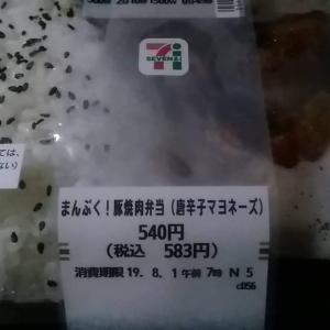 まんぷく!豚焼肉弁当(唐辛子マヨネーズ) セブンイレブン