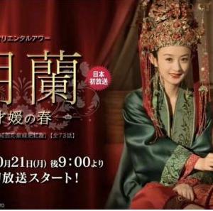 ドラマ「知否知否」が21日から日本で「明蘭~才媛の春~」のタイトルで放送開始