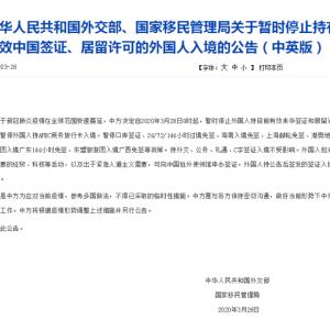 中国、visaの効力停止=新型コロナ流入阻止で入庫制限