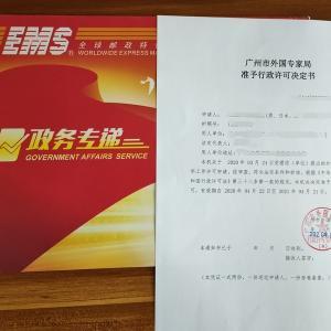 外国人の就業許可更新