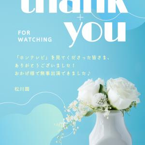 【御礼】「ホンテレビ」を見てくださった皆さま、ありがとうございました!