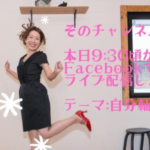 【自分軸】Facebookライブ配信、本日午前9:30から行います!