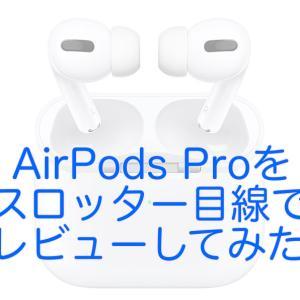 AirPods Proをスロッター目線でレビュー!ノイズキャンセリングはパチ屋でこそ生きる!