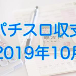 【パチスロ収支2019年10月】リセ星矢が大活躍!1台あたりの収支が+◯◯枚!?