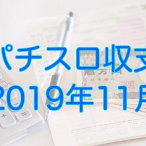 【パチスロ収支2019年11月】北斗天昇バブルのおかげで今年度最高記録更新!