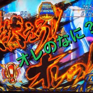 【聖闘士星矢 海皇覚醒】燃えろ!オレの!演出で赤ビックリマークが出現!いったい何を引いたのか?
