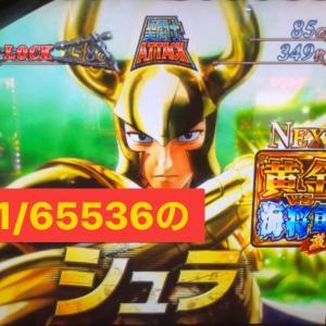 【聖闘士星矢 海皇覚醒】1/65536のアレを引いたらオマケでシュラが付いてきた!