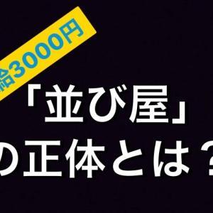 【時給3000円】話題の副業「並び屋バイト」の正体について調べてみた件