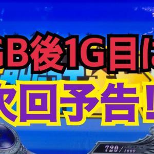 【聖闘士星矢 海皇覚醒】GB終了後1ゲーム目に次回予告が発生!中段チェリーでも引いたかと思いきや0.78%のアレだった!?