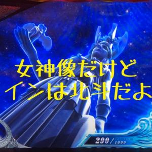 【北斗の拳 天昇】北斗天昇でタコ勝ち!と思いきや星矢がエグいことになっていた件・・・