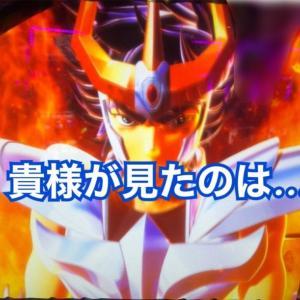 【聖闘士星矢 海皇覚醒】ART中に幻魔拳フリーズ!貴様が見たのは1/65536に過ぎん!