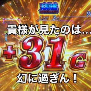 【聖闘士星矢 海皇覚醒】天馬覚醒で31G乗せ!スイカで◯00G乗せ!デスマスクで・・・