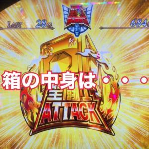 【聖闘士星矢 海皇覚醒】聖闘士ボーナス中に金色の聖闘士アタックに当選!箱の中身は・・・