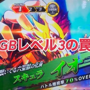 【聖闘士星矢 海皇覚醒】GBレベル3(継続率70%)を追った先に待っていたのは・・・