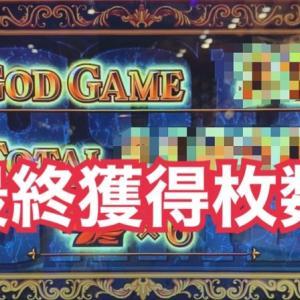 【凱旋】SGG-EXに突入!爆乗せチャンスを活かせるか!?【後半】【たらこ稼働日記】