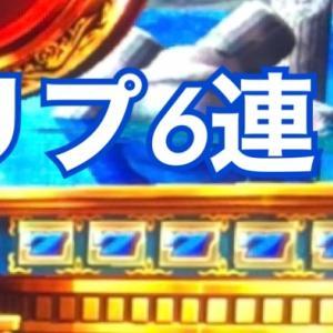【凱旋】通常時にリプ6連!G-STOP3連発で目指せお万枚!