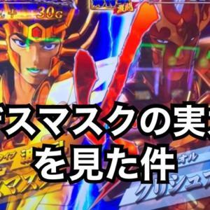 【聖闘士星矢 海皇覚醒】超波乱タイプ・デスマスクの本気を見た件。【たらこ稼働日記】