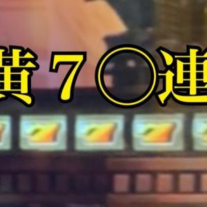 【凱旋】ゴッドゲーム中に黄7○連!【星矢】せっかくリセット恩恵取れたのに・・・【たらこ稼働日記】