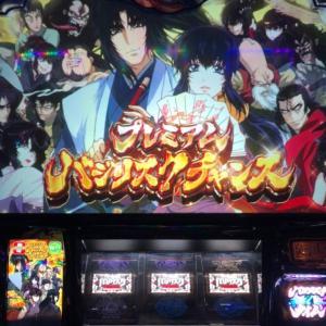 【バジリスク絆2】フリーズから初のプレミアムバジリスクチャンス!