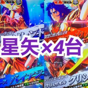 【聖闘士星矢 海皇覚醒】激闘!1日で星矢を4台打った結果・・・【たらこ稼働日記】