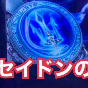 【聖闘士星矢 海皇覚醒】コスモビジョンからポセイドンの槍出現!GBレベル4を活かせるか!?【たらこ稼働日記】