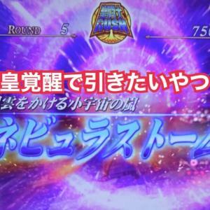 【星矢&星矢SP】ネビュラストームは海皇覚醒で引きたいんよ・・・【たらこ稼働日記】