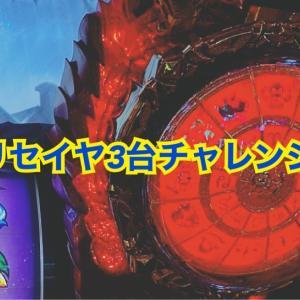 【聖闘士星矢 海皇覚醒】リセット台を3台打った結果・・・【たらこ稼働日記】