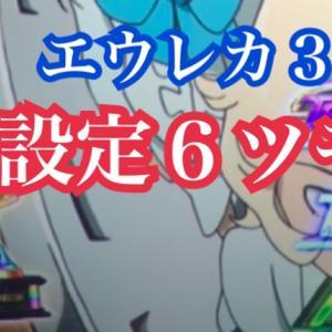 【エウレカ3】初の設定6ツモで中段チェリーから星に願いをフリーズ!?【たらこ稼働日記】