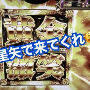 【聖闘士星矢 海皇覚醒】リセイヤ勝てない。【セールスマン絶笑】黄金激笑引いてきた!【たらこ稼働日記】