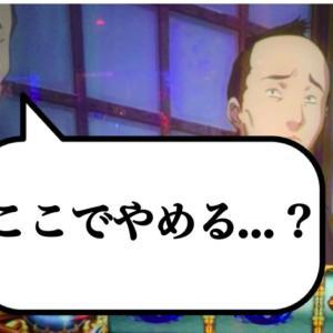 【バジ絆2】吉田宿にいる760Gハマりの絆2を拾った結果・・・【たらこ稼働日記】