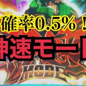 【モンキーターン4】幻の神速モード突入!初の完走なるか!?【たらこ稼働日記】