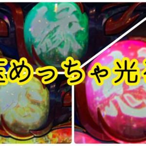 【バジリスク絆】絆玉が光りまくるバジリスクタイムが楽しすぎた!【たらこ稼働日記】