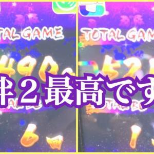 【バジリスク絆2】絆2のハイエナが一番楽しい!【たらこ稼働日記】