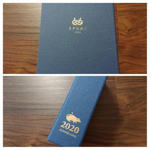 【年賀状】挨拶状ドットコムの「きずなばこ」が素敵&娘の年賀状書き