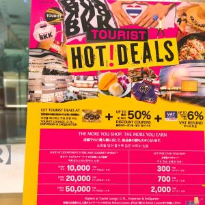 EMPORIUM【TOURIST HOT DEALS/期間限定割】がお得!(19/10/1~12/31)「PR」