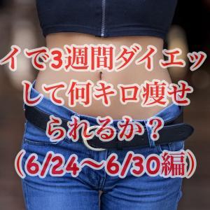 【タイで3週間ダイエット/3週目】食事制限&運動で何キロ痩せるか?