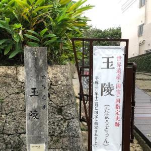 2020年12月沖縄旅行 その3 玉陵、首里金城町石畳道、首里城公園、西来院、そしてDMMかりゆし水族館。(Walking around Shurijo Castle Park, DMM Kariyushi Aquarium)
