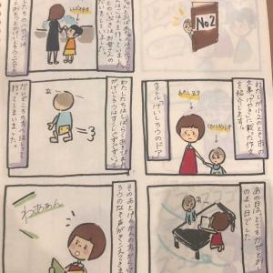 【マンガ】やまみほ家の思い出No.2《けいしろうのドア》