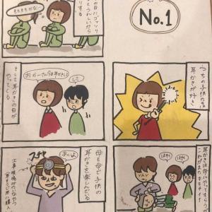 【マンガ】やまみほ家の思い出No.1《耳そうじ》