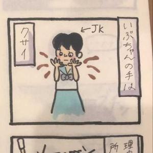 【マンガ】やまみほ家の思い出No.6《JKとは思えない》