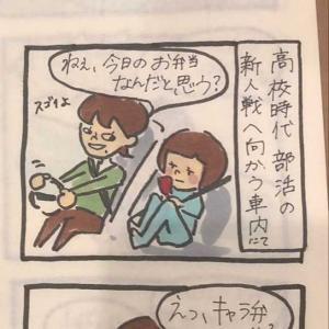 【マンガ】やまみほ家の思い出No.7《デコ弁》