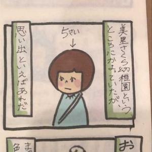 【マンガ】やまみほ家の思い出No.11《幼稚園のお弁当》