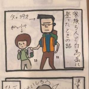 【マンガ】やまみほ家の思い出No.10《白馬岳》