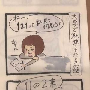 【マンガ】やまみほ家の思い出No.12《2乗を選ぶ》