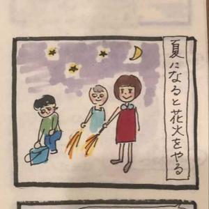 【マンガ】やまみほ家の思い出No.13《未確認飛行物体》