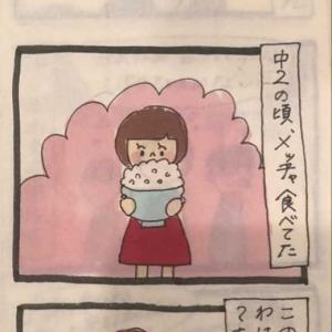 【マンガ】やまみほ家の思い出No.14《給食おかわり》