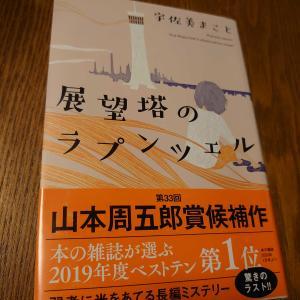 【読書】展望塔のラプンツェル(宇佐美まこと)