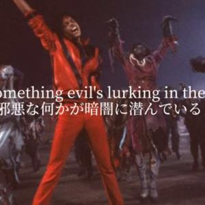 スリラー(Thriller)